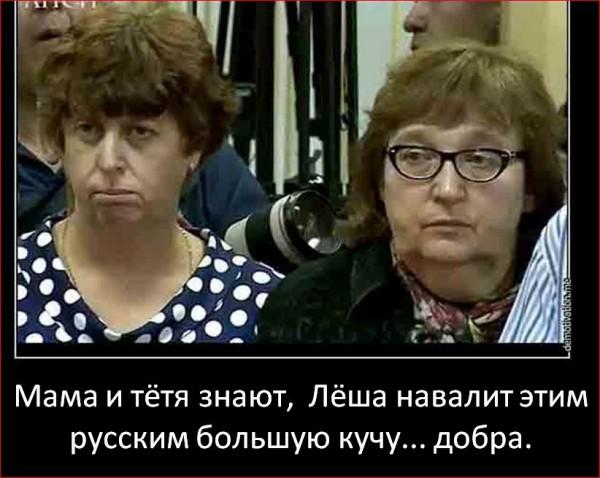 Как на русской стороне, на чужой планете или Во вражеском стане, России