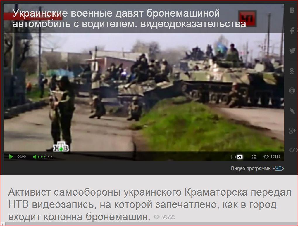Украинская инфопровокация 3