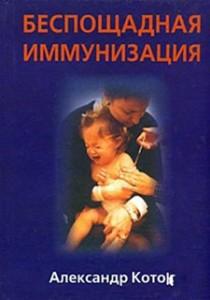 Беспощадная иммунизация: Правда о прививках