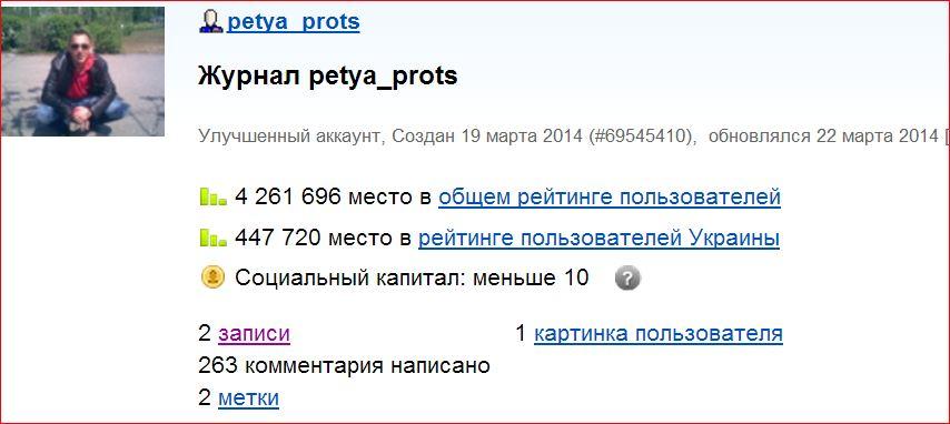 Укробот 2