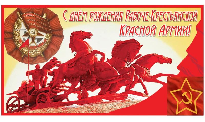 С днём рождения, РККА!