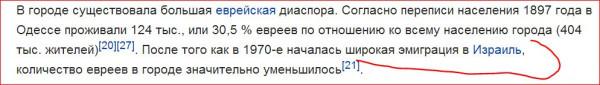 Евреи Одессы