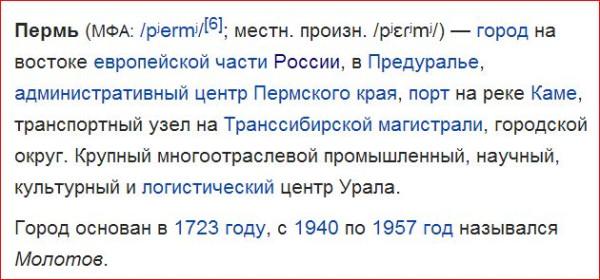 Пермь 2