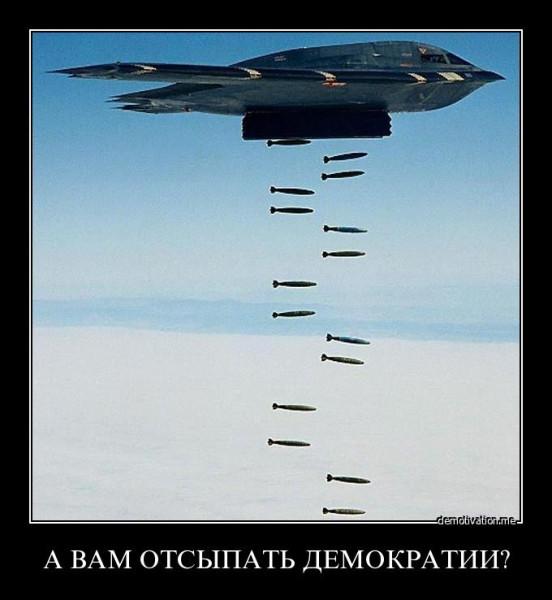 Демократия летит к вам