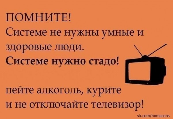 Телевидение как колдун и информационный спонсор терроризма