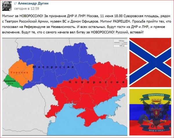 Митинг за ДНР и ЛНР