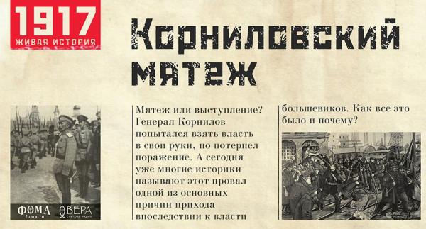 Большевики и поражение Корнилова