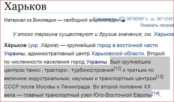 Харьков, Википедия