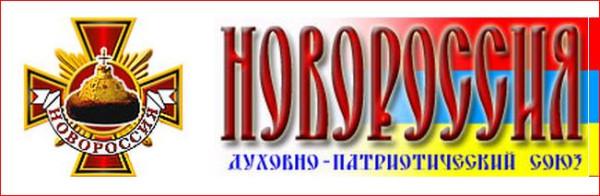 Новороссия газета