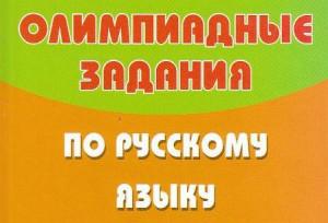 Олимпиада по русскому языку для 7 класса в картинках