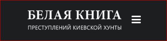 Белая книга преступлений иудейской киевской хунты