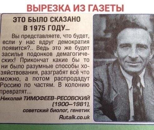 Когда в СССР наступит демократия...