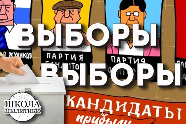Выборы и кандидаты