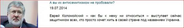 Русофобствующие иудеи Евроазиатского еврейского конгресса. Киевский офис 5