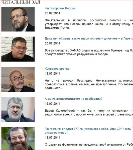 Русофобствующие иудеи Евроазиатского еврейского конгресса. Киевский офис 7