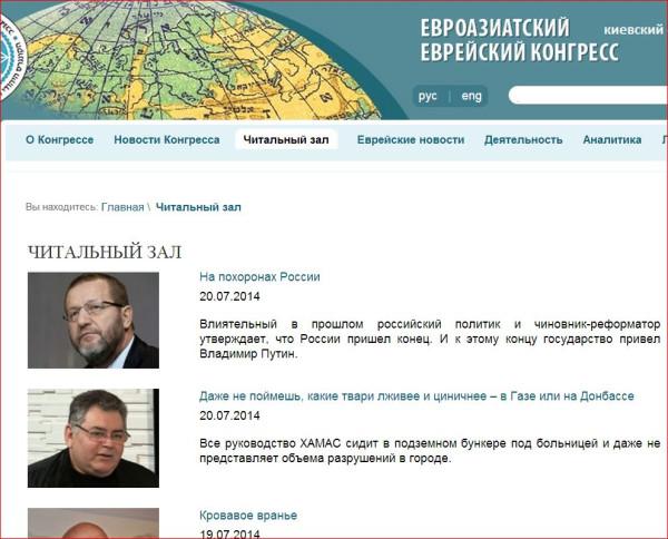 Русофобствующие иудеи Евроазиатского еврейского конгресса. Киевский офис 1