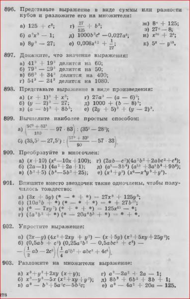 Советские учебники. Алгебра.