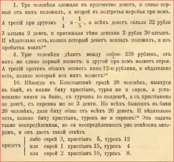 Арифметика Магницкого  5 - Copie