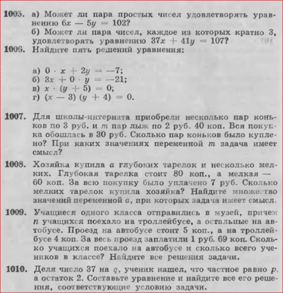 Советский учебник по математике для 6 класса 3-