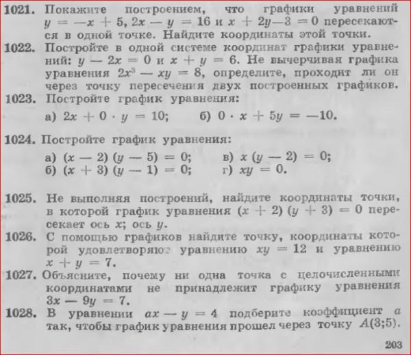 Советский учебник по математике для 6 класса 4-