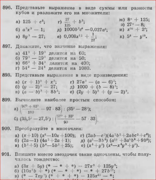 Советский учебник по математике для 6 класса 5-