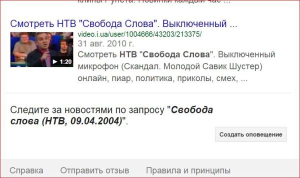 А вы, русские, убирайтесь отсюда  7