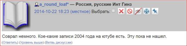 А вы, русские, убирайтесь отсюда  9