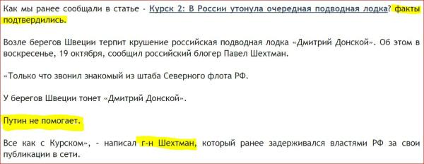 Подлодка  Дмитрий Донской  1
