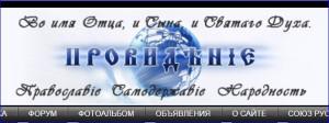 Православный сайт  1
