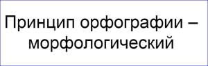 Морфологический принцип орфографии