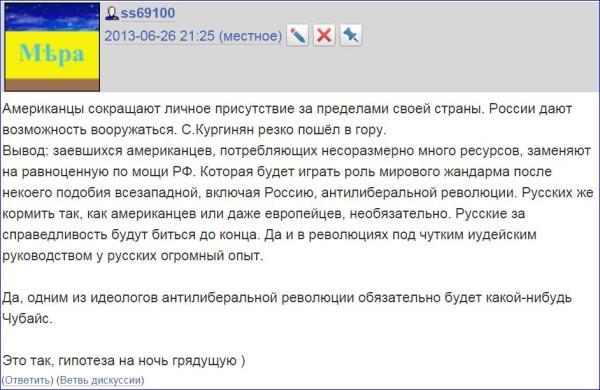 Россия - мировой жандарм