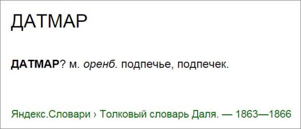 Фландрия над Московией 5