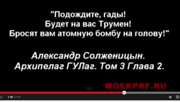 Солженицын и атомная бомба