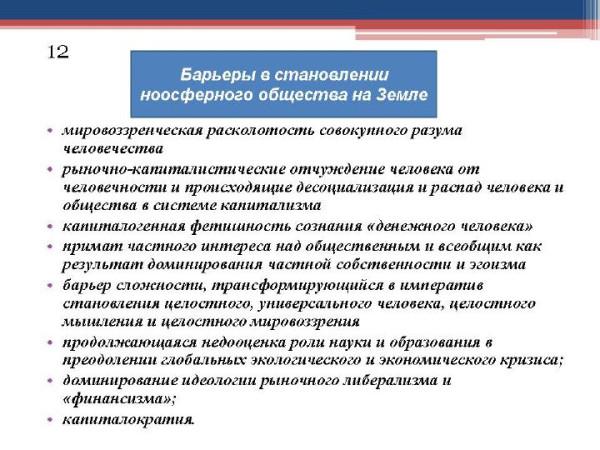 Доклад Субетто февраль 2015_12