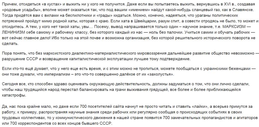 Взгляд марксиста на современную Россию  2