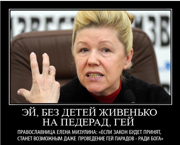 Депутатская ювенальная мразь  1