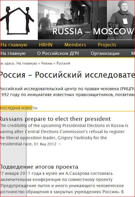 Российский исследовательский центр по правам человека