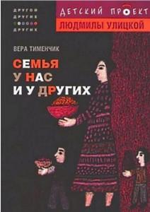 Омерзительная иудейка Улицкая готовит наших детей к педофилии, педерастии и инцесту
