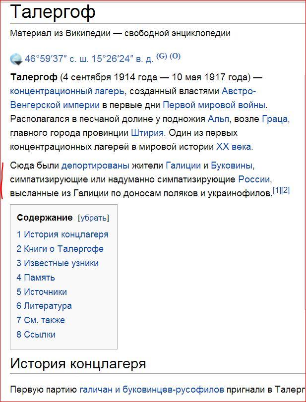 Талергоф 1