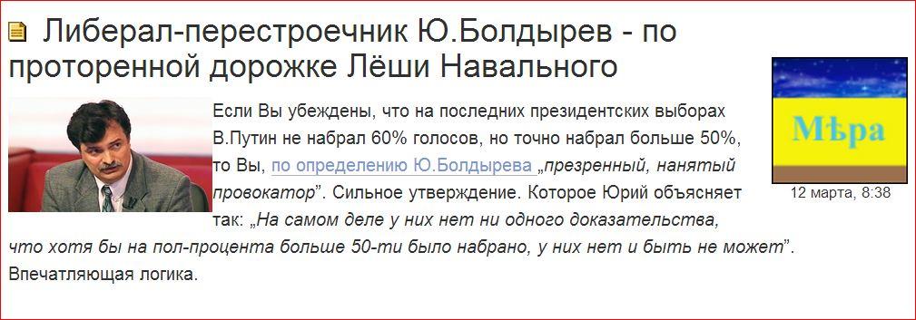 Болдырев 1