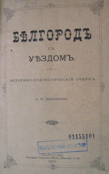 Белгород с уездом