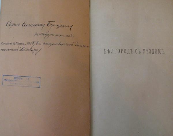 Автограф А.М.Дренякина