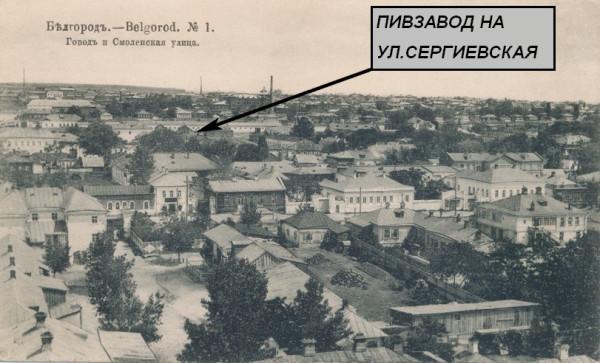 Пивзавод -Сергиевская