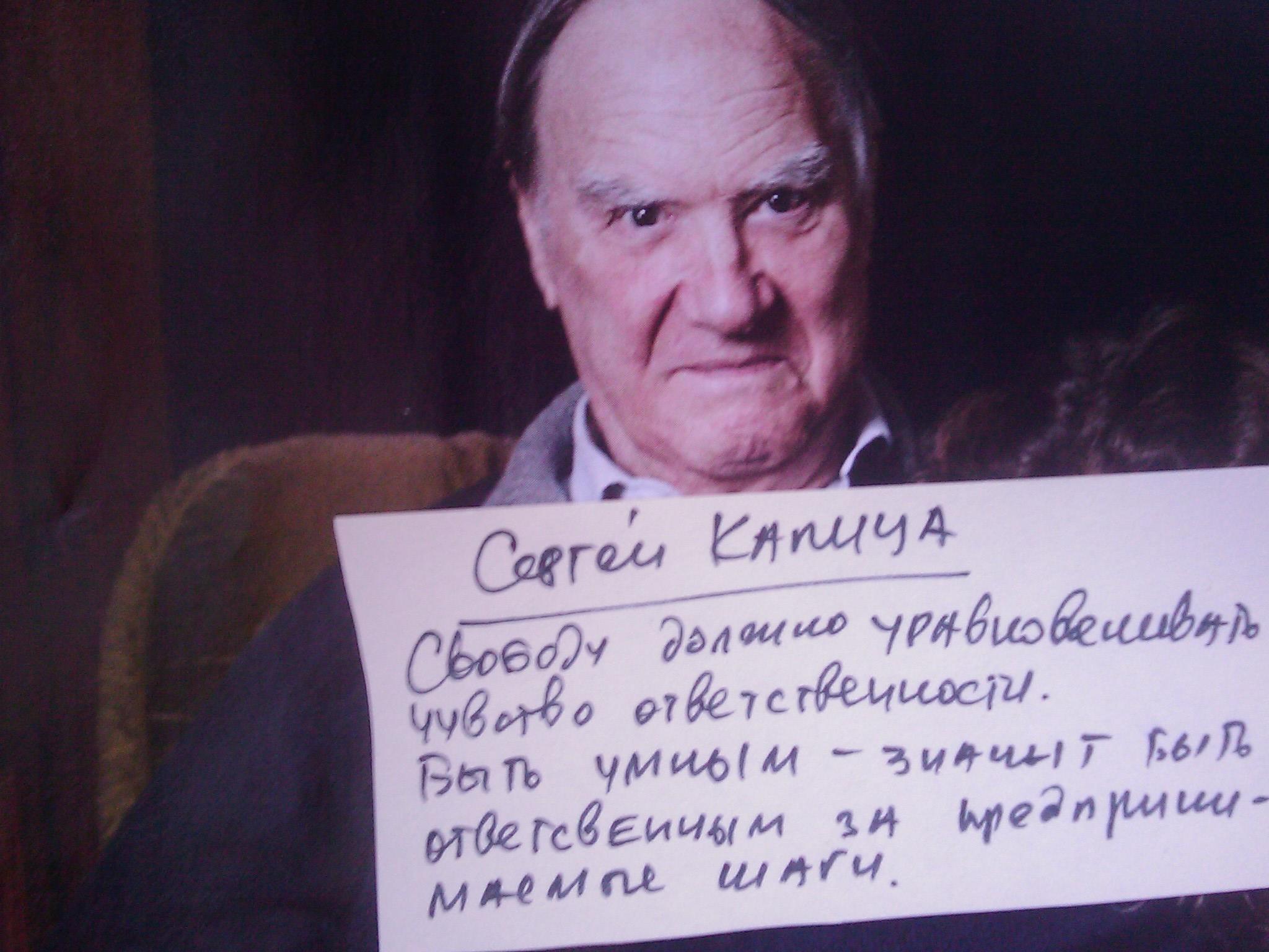 Картинки по запросу Академик Сергей Капица