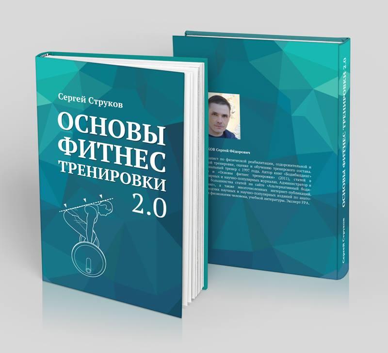 ОСНОВЫ ФИТНЕС ТРЕНИРОВКИ 2 0 СЕРГЕЙ СТРУКОВ СКАЧАТЬ БЕСПЛАТНО