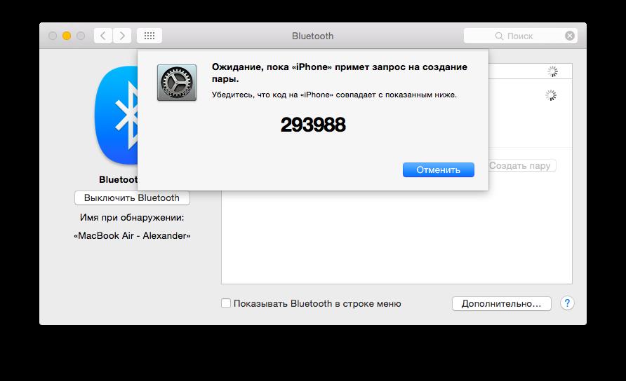 Снимок экрана 2014-10-20 в 12.34.19