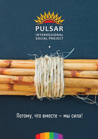 PULSAR_Omsk_volunteering