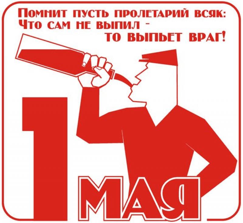 Помнит пусть пролетарий всяк:Что сам не выпил - то выпьет враг!