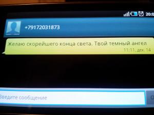20121214_195815