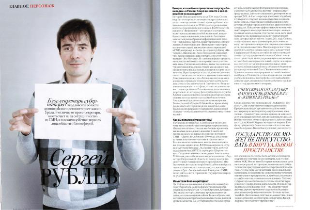 Интервью со мной в журнале